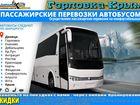 Скачать фотографию  Пассажирские перевозки Горловка-Крым 38378417 в Кургане