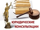 Фото в   Юридическая фирма LAWRUS в Астрахани. Оказываем в Астрахани 1