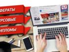 Скачать бесплатно изображение  Курсовые контрольные работы на заказ решение задач научные работы 38395396 в Иркутске