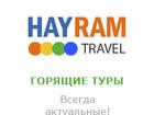 Скачать бесплатно foto  Актуальные горящие туры, Cайт горящих туров, 38439075 в Москве