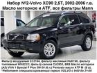 Смотреть foto  Наборы масел и фильтров для ТО автомобилей Volvo и др, 38523890 в Москве