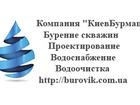 Фото в   Бурение скважин на воду, водоснабжение, водоочистка. в Киеве 350