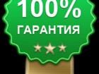 Свежее фото  Помощь в регистрации ООО, Откроем фирму за 3 дня, 100% результат, 38542030 в Москве