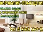 Скачать изображение  Как освежить, очистить воздух дома, в квартире, кафе, ресторане, 38629882 в Москве