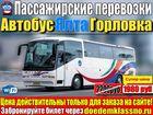 Свежее foto  Автобус Ялта-Горловка 1980 руб 38635547 в Старый Крым