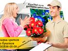Фотография в   Цветы с доставкой без наценок в Владимире. в Кургане 2000
