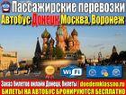 Изображение в   Диспетчерская служба пассажирских перевозокДоедем в Донецке 100