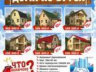 Скачать бесплатно фотографию  Строительство Домов из Бруса 38783780 в Кургане