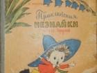 Увидеть изображение  Приключения Незнайки и его друзей с рисунками А, Лаптева 38840283 в Санкт-Петербурге