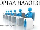 Скачать бесплатно фото  Образование по бухгалтерскому и налоговому учету 38875730 в Казани