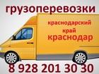Фотография в   Грузоперевозки Краснодар и край. Машины разные в Краснодаре 250
