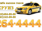 Скачать бесплатно foto  Такси Круиз Сочи 38882336 в Сочи