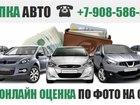 Скачать изображение  Выкуп Корейских автомобилей Челябинск компания skupka-avto74 39138645 в Челябинске