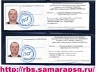 Смотреть foto  Дистанционное обучение рабочим специальностям, Удостоверение 39140753 в Самаре