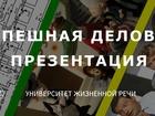 Скачать фотографию  Обучение презентациям, Проверка и прокачка вашей презентации, 39326882 в Санкт-Петербурге