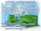 Скачать бесплатно фото  Как избавиться от едкого запаха дыма (гари), после пожара в квартире, магазине, офисе, 39341942 в Москве