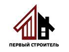Смотреть foto  Строительство и ремонт домов, Москва и область 39451312 в Москве