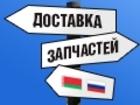 Уникальное изображение  Доставка и растаможка автозапчастей 39558932 в Москве