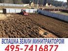 Скачать бесплатно foto  Выровнять вспахать участок под газон 84957416877 планировка земли 39680439 в Москве
