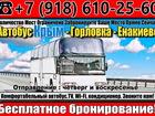 Просмотреть изображение  Крым - Горловка, Автобусы люкс! 39723311 в Старый Крым