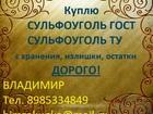 Уникальное фото  Покупаю Сульфоуголь б/у отработанный 39733331 в Волгограде