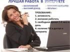 Просмотреть foto  Работа для женщин не выходя из дома, 39741940 в Череповце