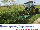 Скачать бесплатно foto  Скосим борщевик трактором 495-7416877 покос борщевика, аренда трактора с косилкой сосить борщевик 39796924 в Москве
