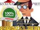Уникальное изображение  Ведение бухгалтерского и налогового учета под ключ, 39813921 в Москве