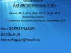 Новое изображение  Закупаю Активированный Уголь АГ-3 БАУ-А ДАК ОУ-А Кокосовый Уголь различных марок 39823184 в Кургане