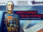 Свежее изображение  Самые прочные в России ленточные пилы Маршал 39865726 в Вологде