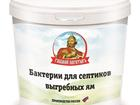 Увидеть foto  Зачем септик качать, лучше Богатыря позвать! Бактерии для септиков и выгребных ям Русский Богатырь 39883557 в Москве