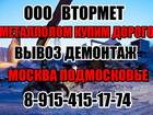 Скачать бесплатно foto  Принимаем металлолом, демонгтируем металлолом, вывоз лома, 39903878 в Москве