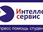Просмотреть foto  Помощь в выполнении дипломных, курсовых, чертежных работ 40012547 в Красноярске