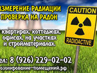 Уникальное фотографию  Измерить уровень радиации в помещениях и на участках (альфа, бета, гамма излучение), 40015989 в Москве