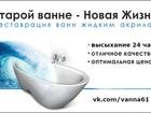 Новое фотографию  Реставрация ванн в Ростове на Дону+ Сантехник 40019741 в Краснодаре