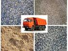 Просмотреть foto  Продажа и доставка сыпучих строительных материалов в любом колличестве в Челябинске 40334413 в Челябинске