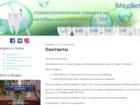 Увидеть изображение  Стоматологическая клиника МедЭст 40581055 в Люберцы