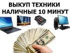 Скачать бесплатно foto  Скупка ноутбуков,компьютеров, Выезд Москва-область, 43371474 в Москве