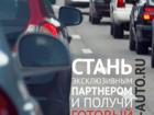 Увидеть изображение  Прибыльный бизнес с франшизой журнала Auto Пробка 45836886 в Кургане