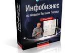 Увидеть foto  Курсы по сайтостроению от Егения Попова, 46080610 в Москве