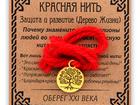 Новое изображение  Красная нить и браслеты оптом от производителя 47024150 в Москве