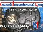 Смотреть foto  Продажа новой Раздаточная коробка Камаз 6522 52106844 в Красноярске