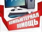 Увидеть фото  Ремонт компьютеров и ноутбуков любых моделей, Выезд мастера на дом, 66600745 в Москве