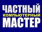 Уникальное фотографию  Ремонт компьютеров и ноутбуков на дому, вызов в течении 1ч, 67783078 в Омске
