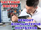 Увидеть изображение  Ремонт компьютеров и ноутбуков на дому, вызов в течении 1ч, 67895225 в Омске