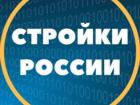 Скачать бесплатно фото  Стройки России - они ждут ваших предложений 68376198 в Москве