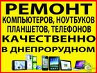 Уникальное фотографию  Ремонт Компьютеров и Ноутбуков на дому, Настройка WI-FI роутера ! 68413470 в Челябинске