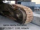 Скачать foto  Komatsu PC 1250 ходовая часть, редуктор, ковш, кабина, стрела, рукоять 68602440 в Кемерово