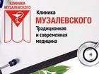 Смотреть фото  Неврология в клинике Музалевского в Саратове, 69677356 в Саратове