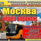 Донецк Горловка-Москва
